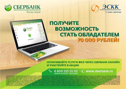 Онлайн сбербанк акции форекс без вложений денег